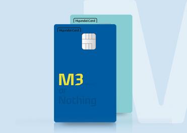 현대카드 M포인트 20% 사용혜택