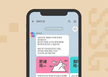 SSG.COM 챗봇 서비스 오픈!!