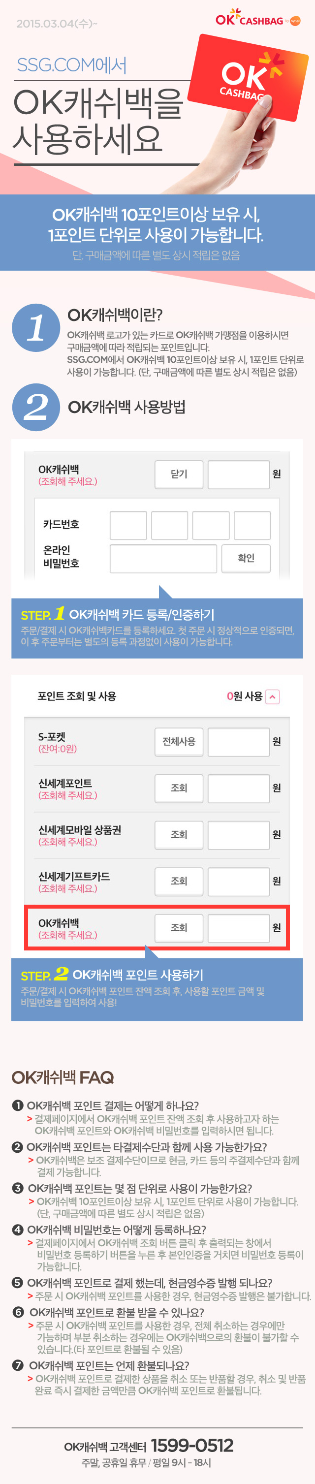 OK캐쉬백, 이제 SSG.COM에서 사용하세요!