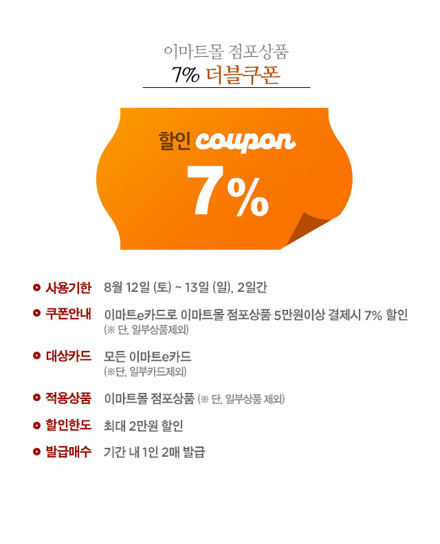 이마트e카드 이마트몰 점포상품 7퍼센트 더블쿠폰
