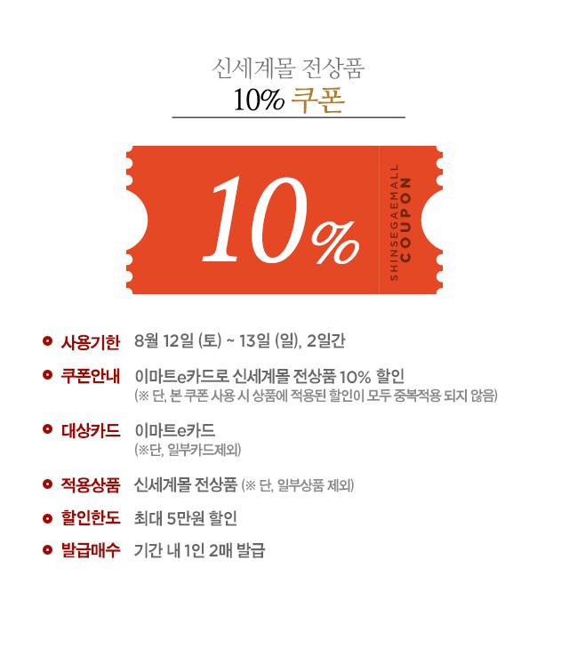 이마트e카드 신세계몰 전상품 10퍼센트 쿠폰
