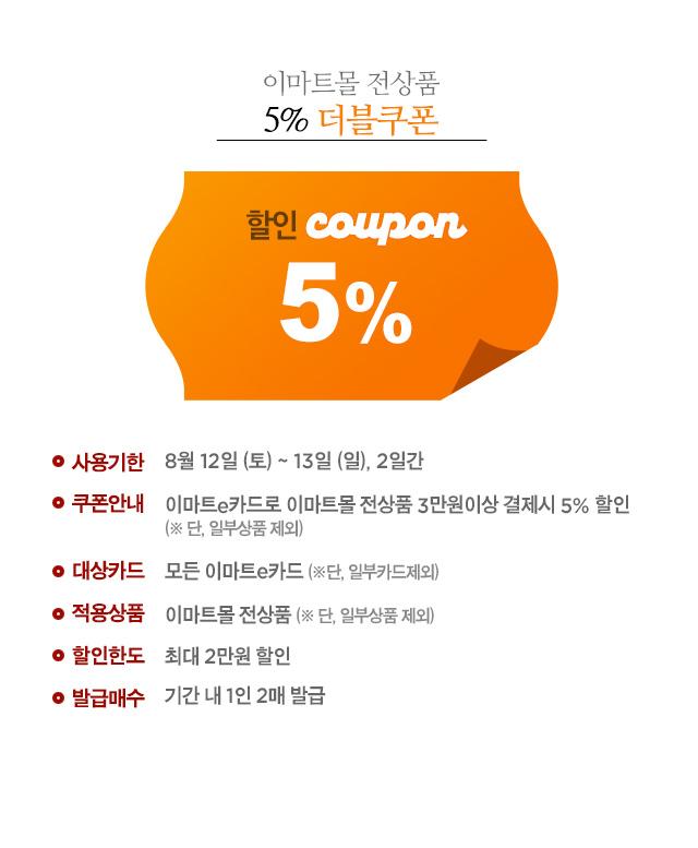 이마트e카드 이마트몰 전상품 5퍼센트 더블쿠폰