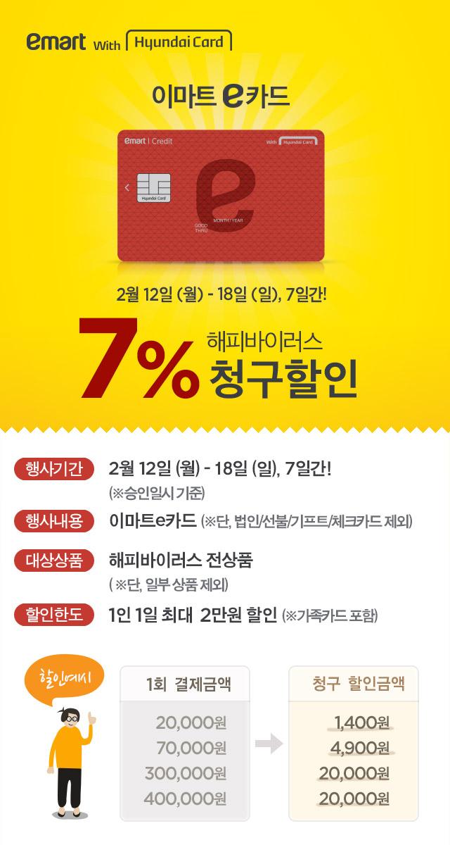 이마트e카드 해피바이러스 상품 구매 시 7% 청구할인