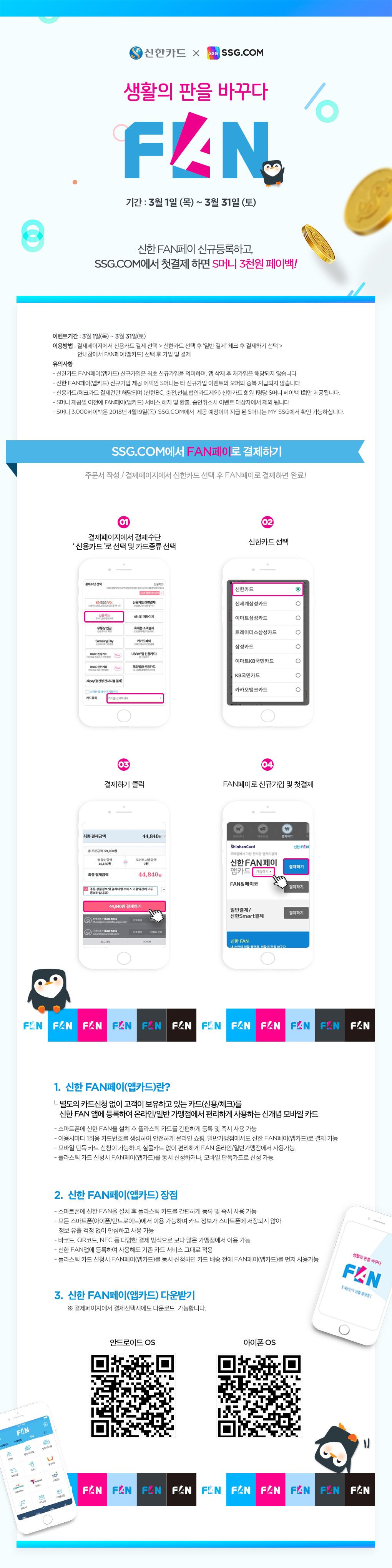 신한판페이 앱 신규다운 및 첫결제시 S머니 3천원