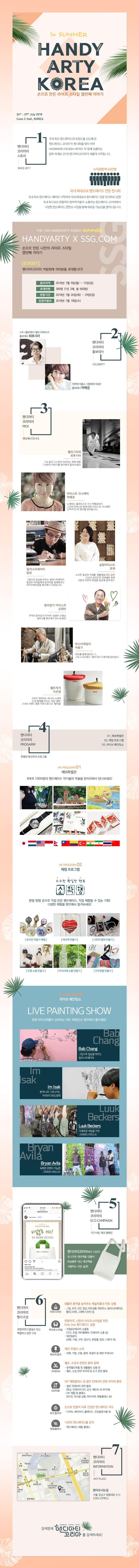 [7월 2주] 핸디아티코리아 상세이미지