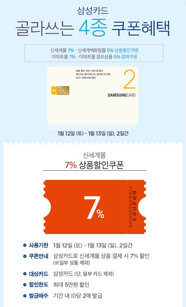 8d7549593d2 이벤트&쿠폰 > 삼성카드 SSG 4종 쿠폰혜택, 신세계몰