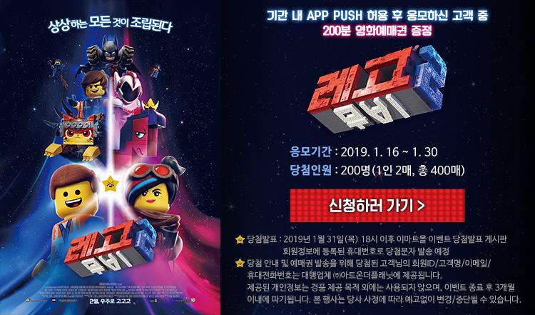 레고 더무비 앱푸쉬 허용 문화이벤트