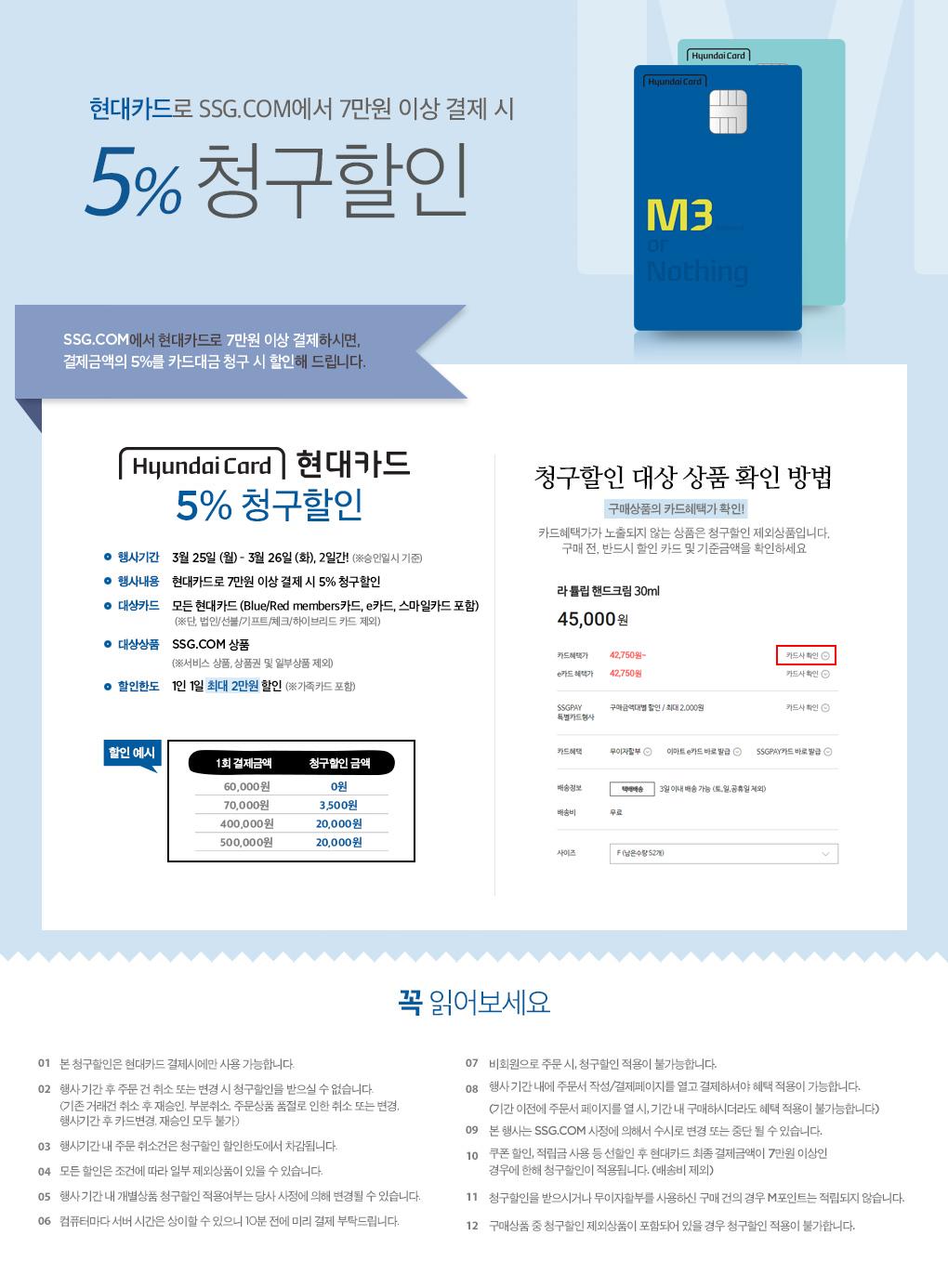 0c4e2313b4d 이벤트/쿠폰 > 현대카드 SSG 5% 청구할인, 신세계몰