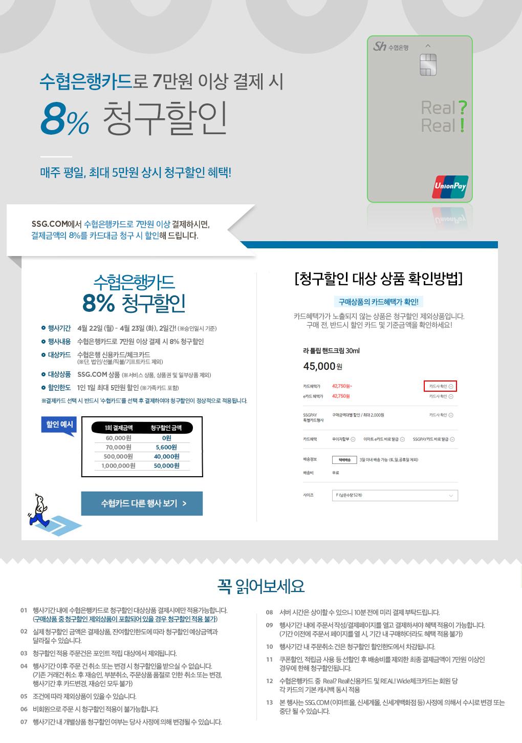 수협은행카드 7만원이상 결제 시 8% 청구할인