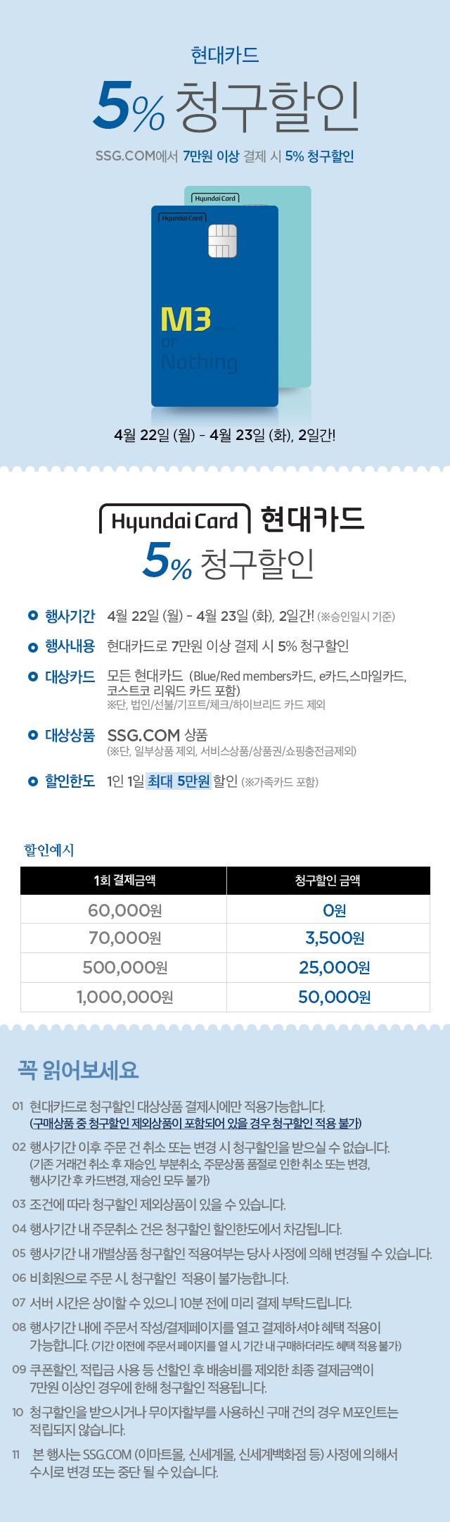 dea7f51e3a5 이벤트&쿠폰 > 현대카드 SSG 5% 청구할인, 신세계몰