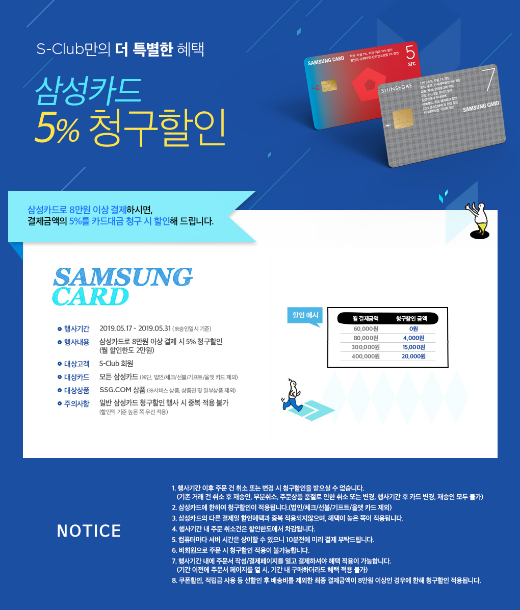 S-Club 삼성카드 5% 청구할인