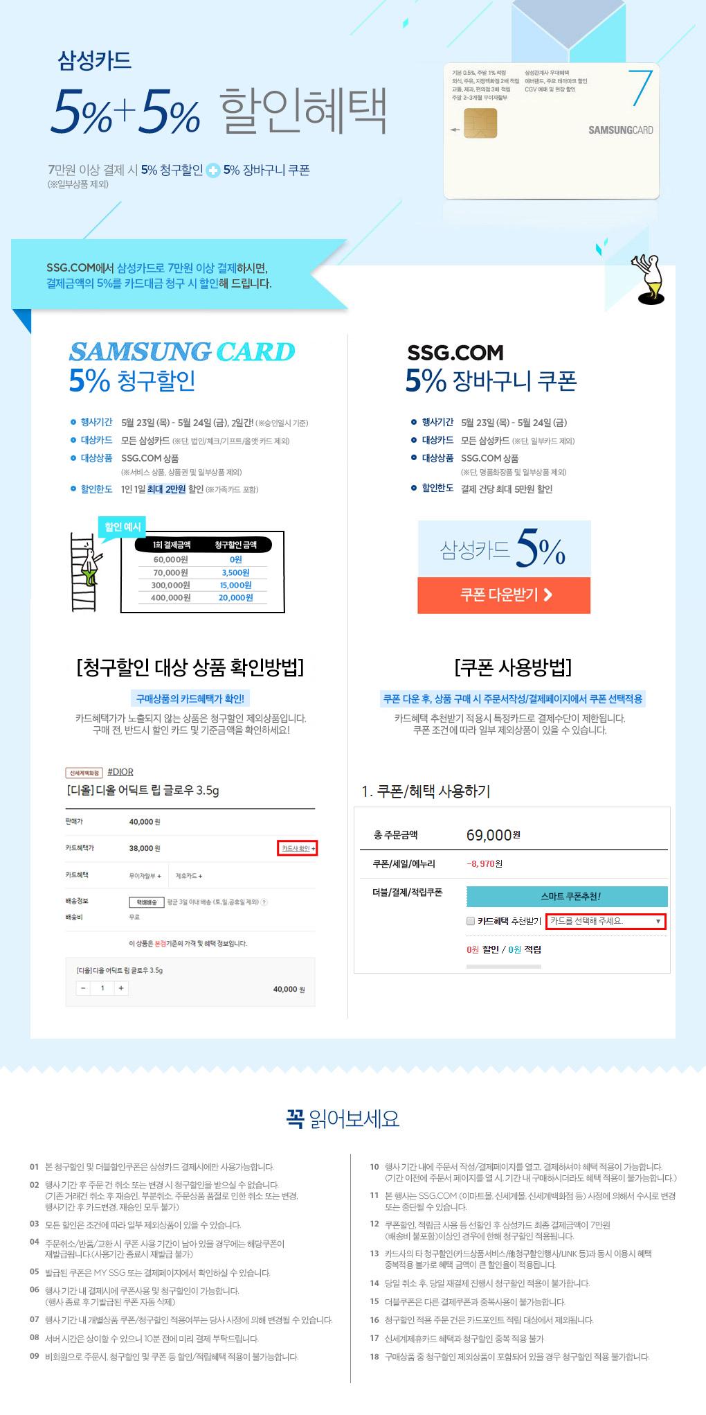 7d18cd69dac 삼성카드 7만원이상 결제 시 5% 청구할인 + 5% 장바구니 쿠폰