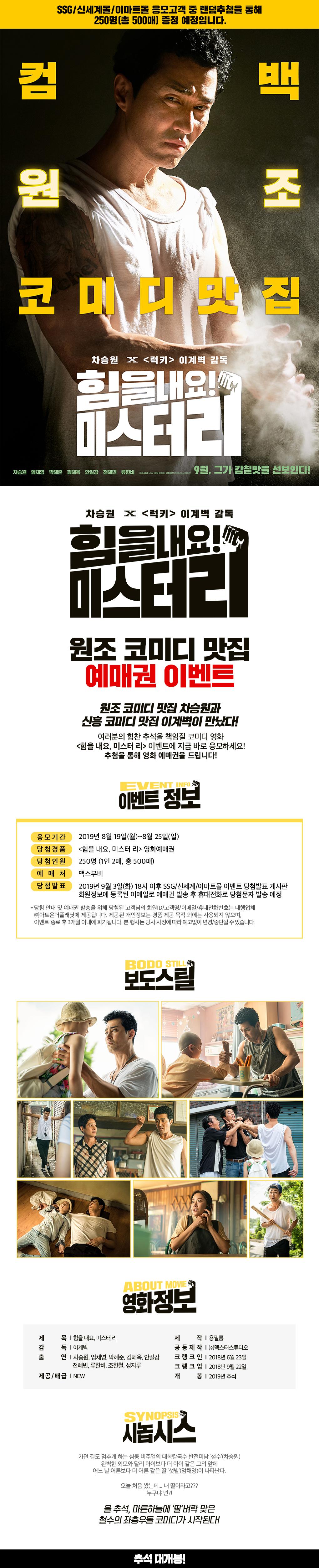 [8월 3주] 힘을 내요, 미스터 리 상세이미지