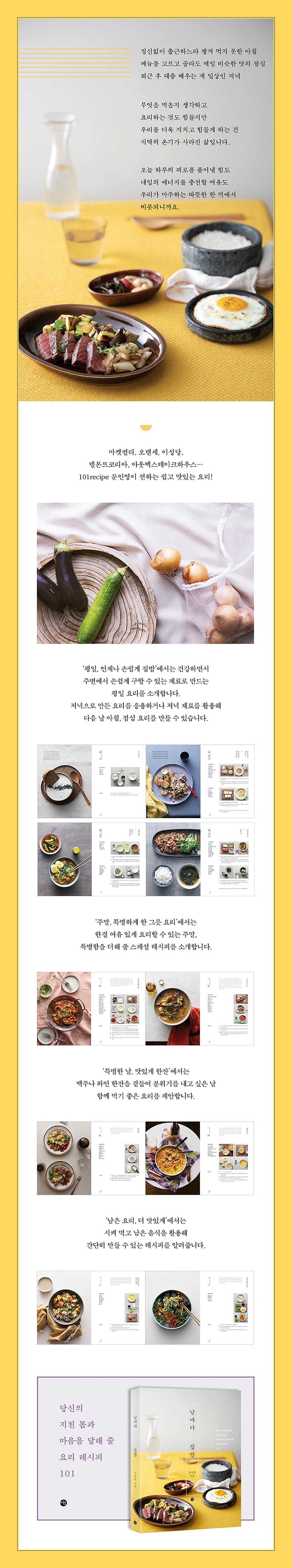 [도서] 날마다 집밥 상세이미지