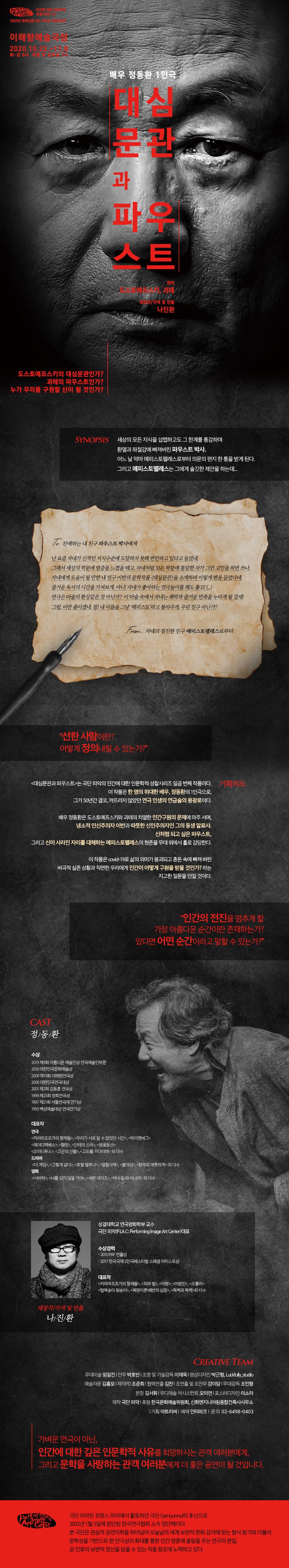 [10월 2주] 대심문관과 파우스트 상세이미지