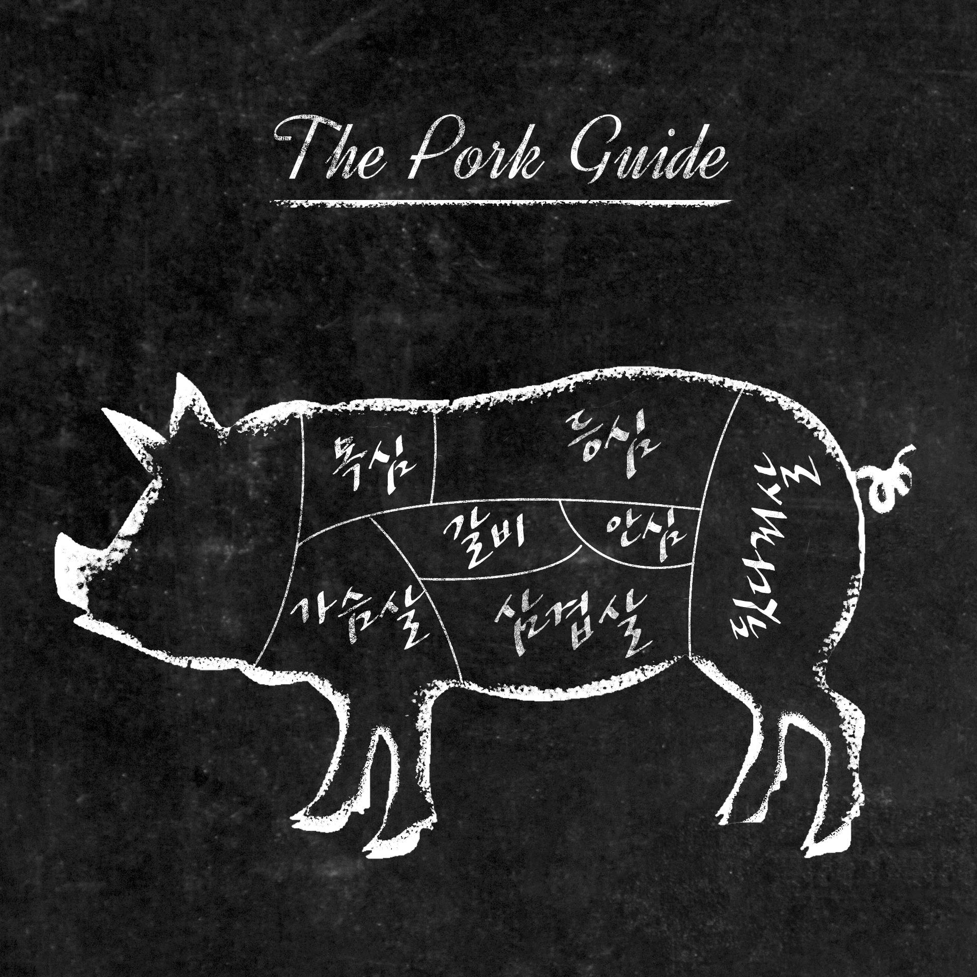 돼지고기 부위 이렇게 선택하세요