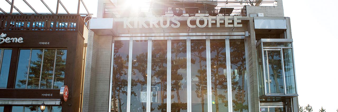 키크러스 커피