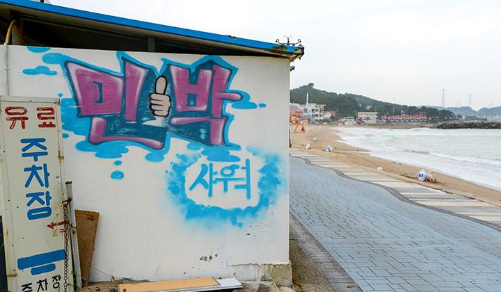 임랑해변의 정겨운 민박집 풍경
