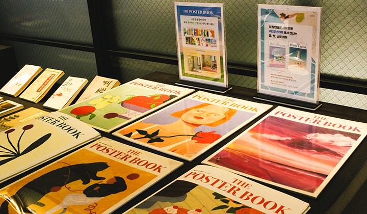 고래책방에서 판매하고 있는 알록달록한 포스터북