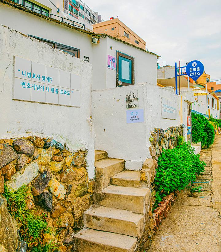 영화 촬영지로도 유명한 흰여울문화마을