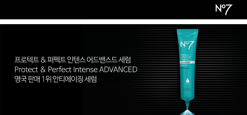No7 프로텍트 & 퍼펙트 인텐스 어드밴스드 세럼 Protect & Perfect Intense ADVANCED 영국 판매 1위 안티에이징 세럼