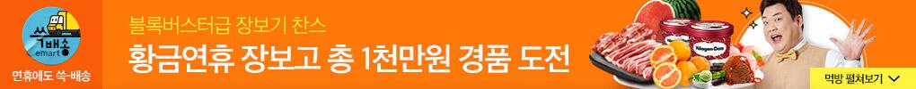 블록버스터급 장보기 찬스 황금연휴 장보고 총 1천만원 경품 도전 - 먹방 펼쳐보기