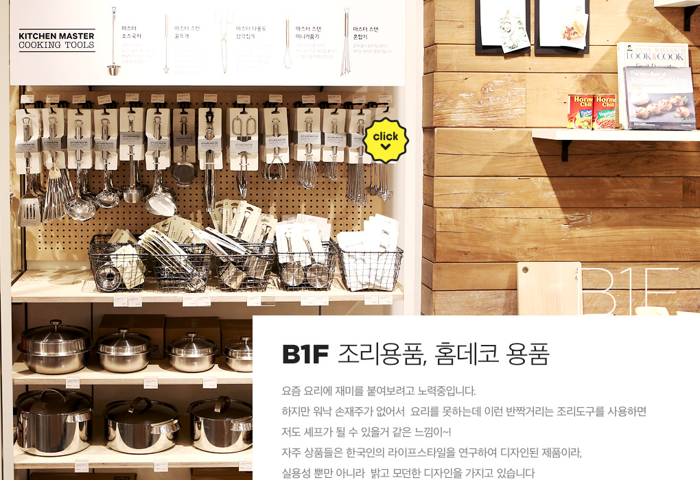 B1F 조리용품, 홈데코 용품