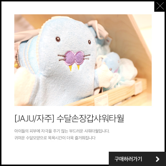 [JAJU/자연주의] 수달손장갑샤워타월