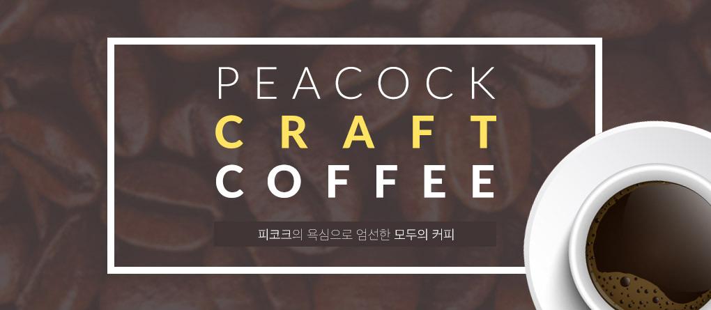 피코크의 욕심으로 엄선한 모두의 커피