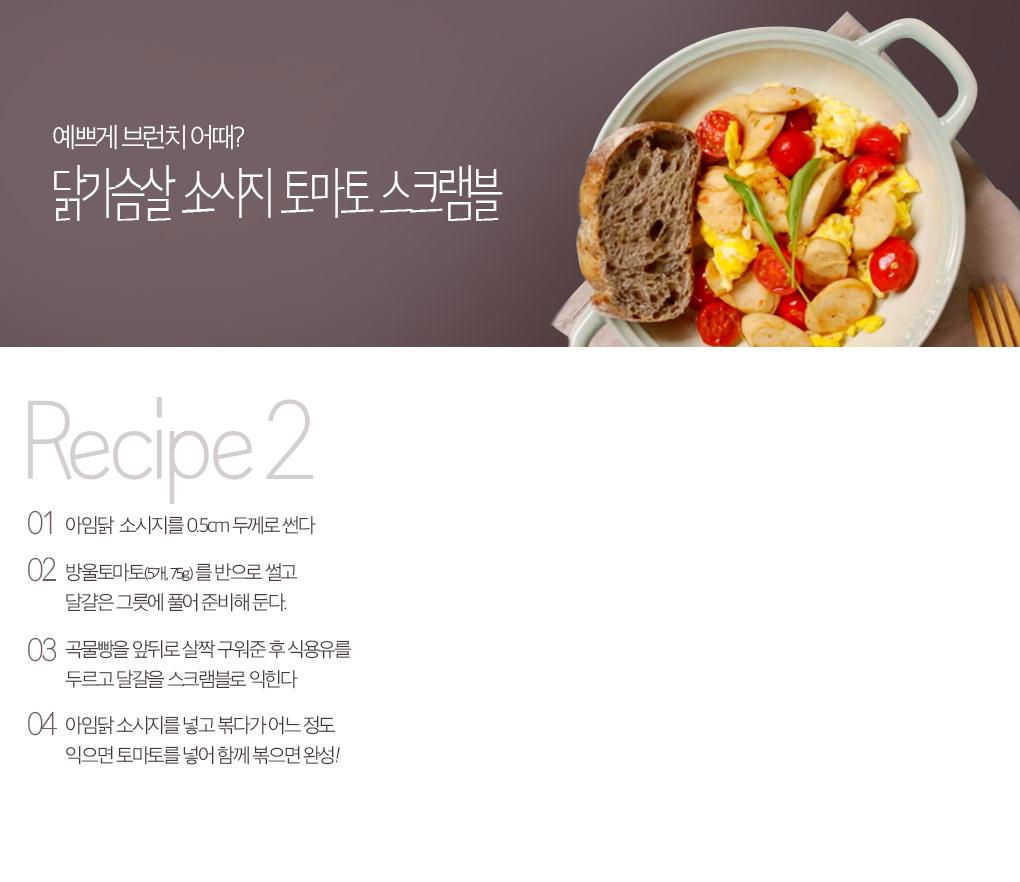 예쁘게 브런치 어때? 닭가슴살 소시지 토마토 스크램블 레시피2