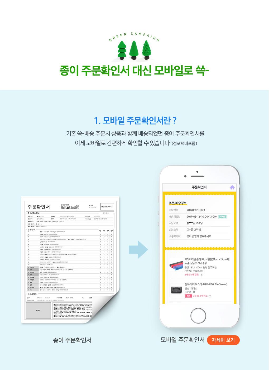 쓱-배송 상품 주문시 결제하기 페이지에서 선택 가능합니다. 모바일 주문확인서는 기본으로 발송되며, 종이 주문확인서는 추가로 선택 가능합니다.