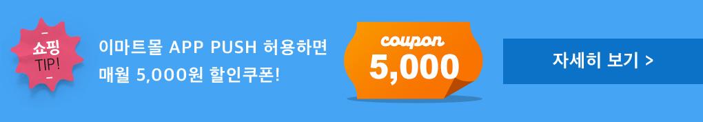 이마트몰 APPa PUSH 허용하면 매월 5,000원 할인쿠폰!