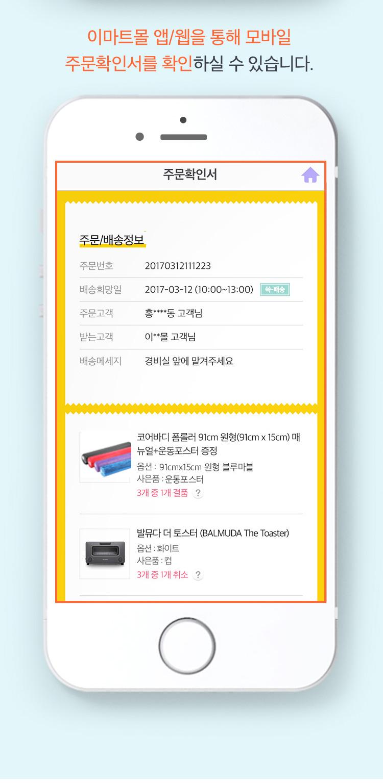 이마트몰 앱/웹을 통해 모바일 주문확인서를 확인하실 수 있습니다.