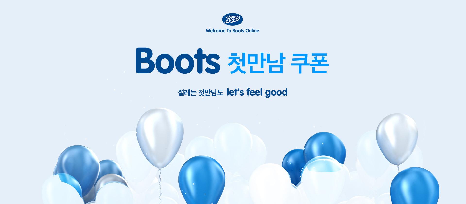 boots 첫만남 쿠폰