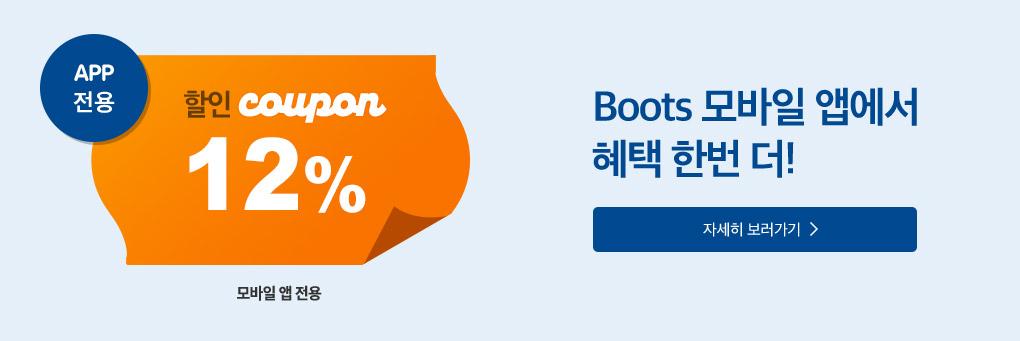 APP 전용 할인 coupon12% 모바일 앱 전용