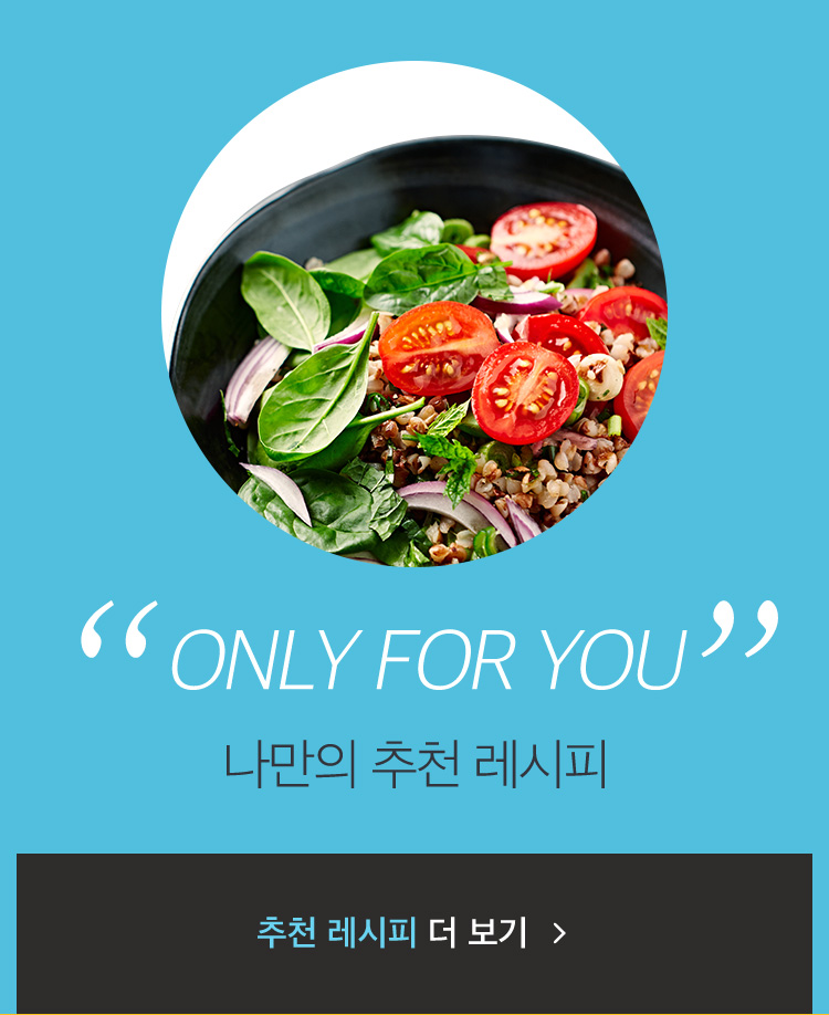 ONLY FOR YOU 나만의 추천 레시피