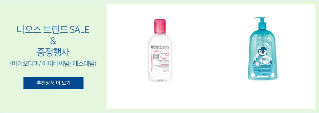 나오스 브랜드  SALE & 증정행사 (바이오더마/ 에이비씨덤/ 에스테덤)