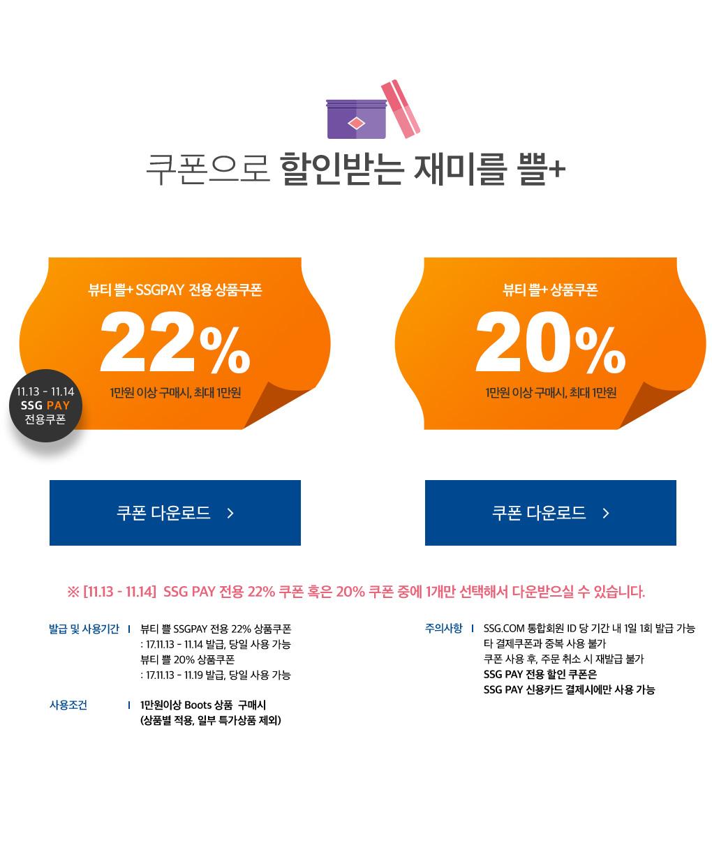 쿠폰으로 할인받는 재미를 쁠+ [11/13~14]  SSG PAY 전용 22% 쿠폰 혹은 20% 쿠폰 중에 하루 1개만 선택해서 다운받으실 수 있습니다.