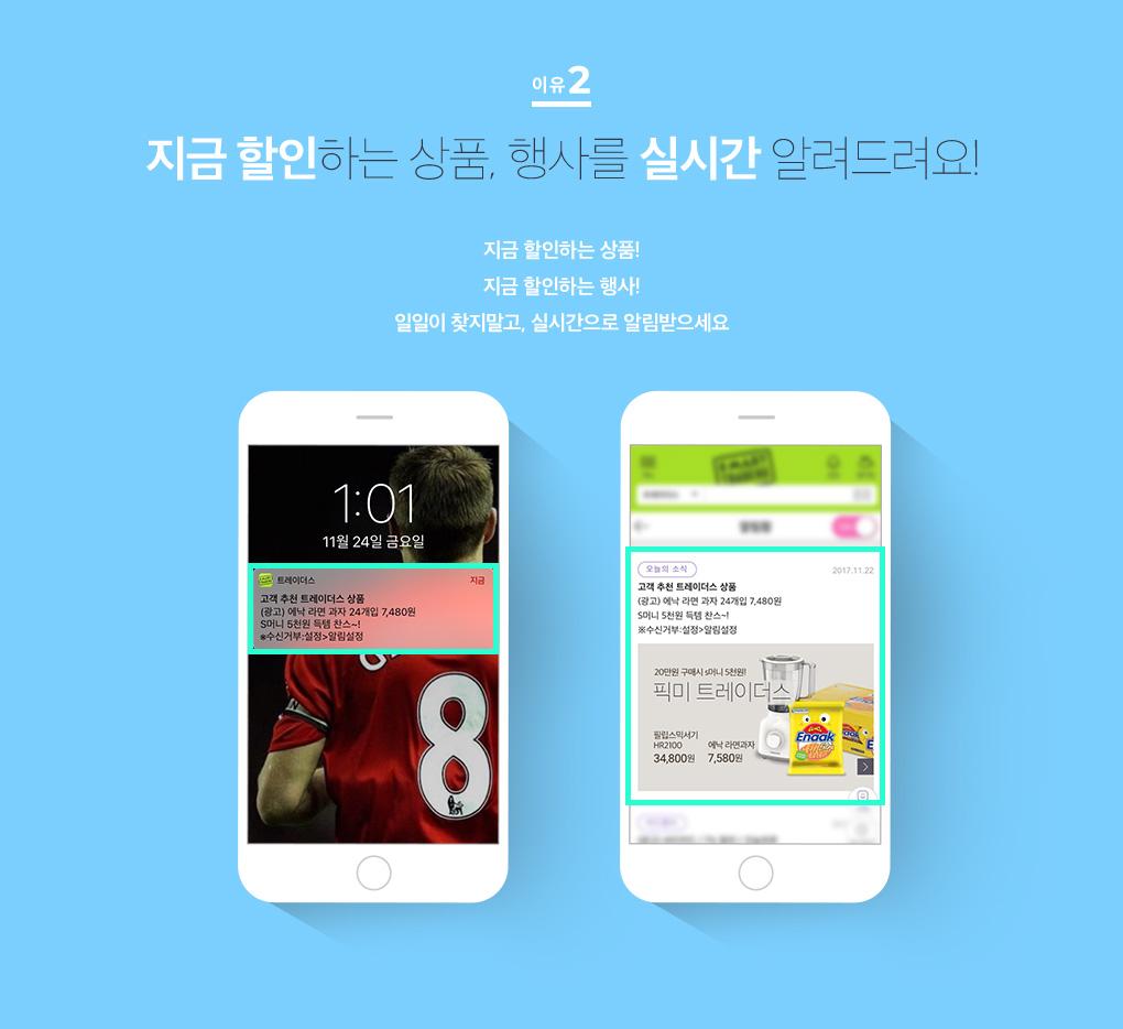 휴대폰 잠금화면에 트레이더스앱 푸쉬 알람, 트레이더스 앱 사용시 오늘의 소식 알람 가능