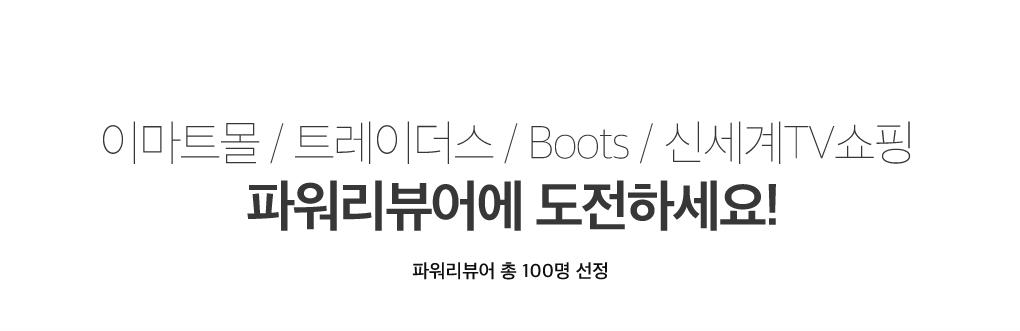 파워리뷰어 총 100명 선정