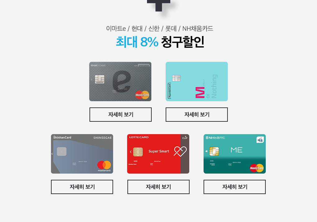 이마트e / 현대 / 신한 / 롯데 / NH채움카드 최대 8% 청구할인