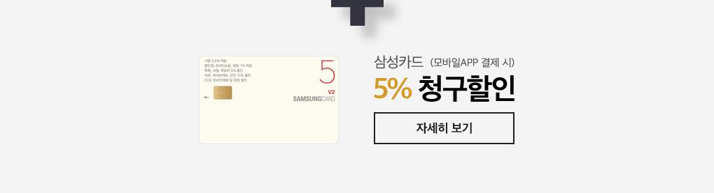 삼성카드 (모바일APP 결제 시) 5% 청구할인