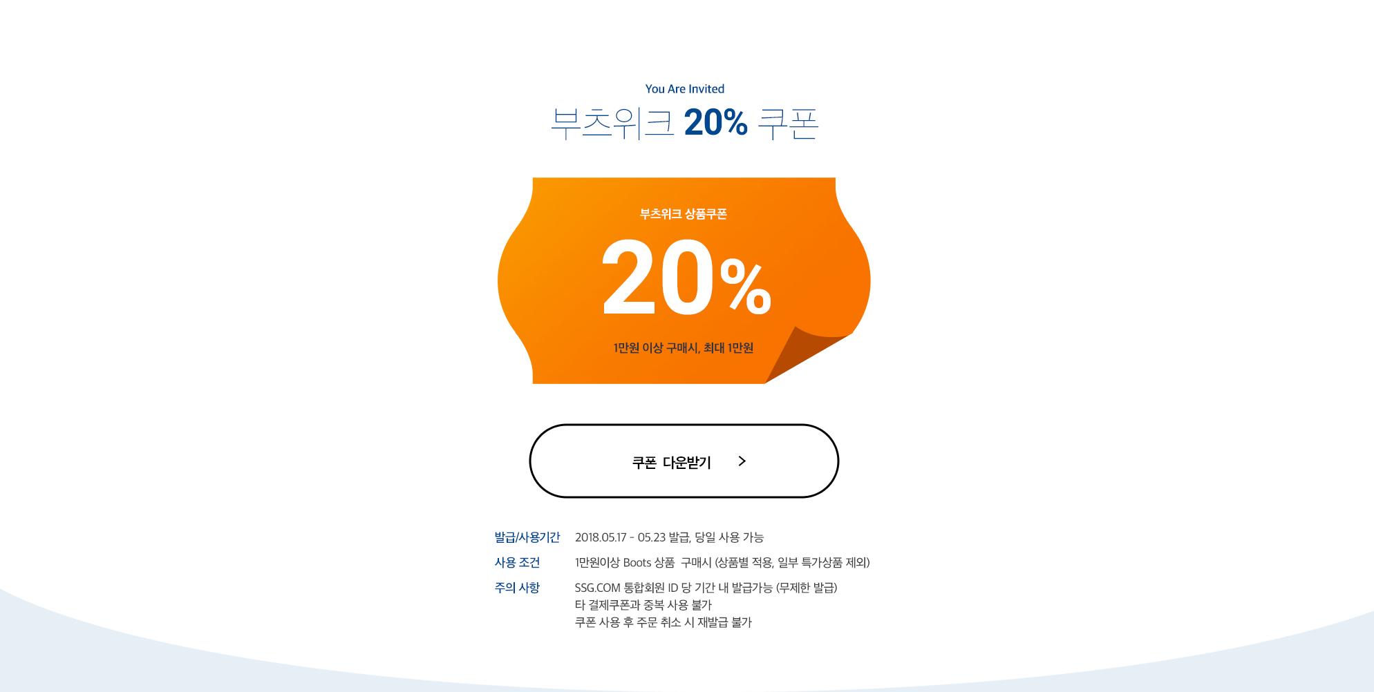 부츠위크 20% 상품쿠폰 (1만원 이상 구매시, 최대 1만원)