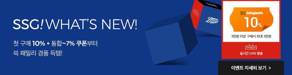 SSG! WHAT'S NEW! 첫 구매 10% + 통합 최대 7% 쿠폰부터 쓱 패밀리 경품 득템! 이벤트 자세히 보기