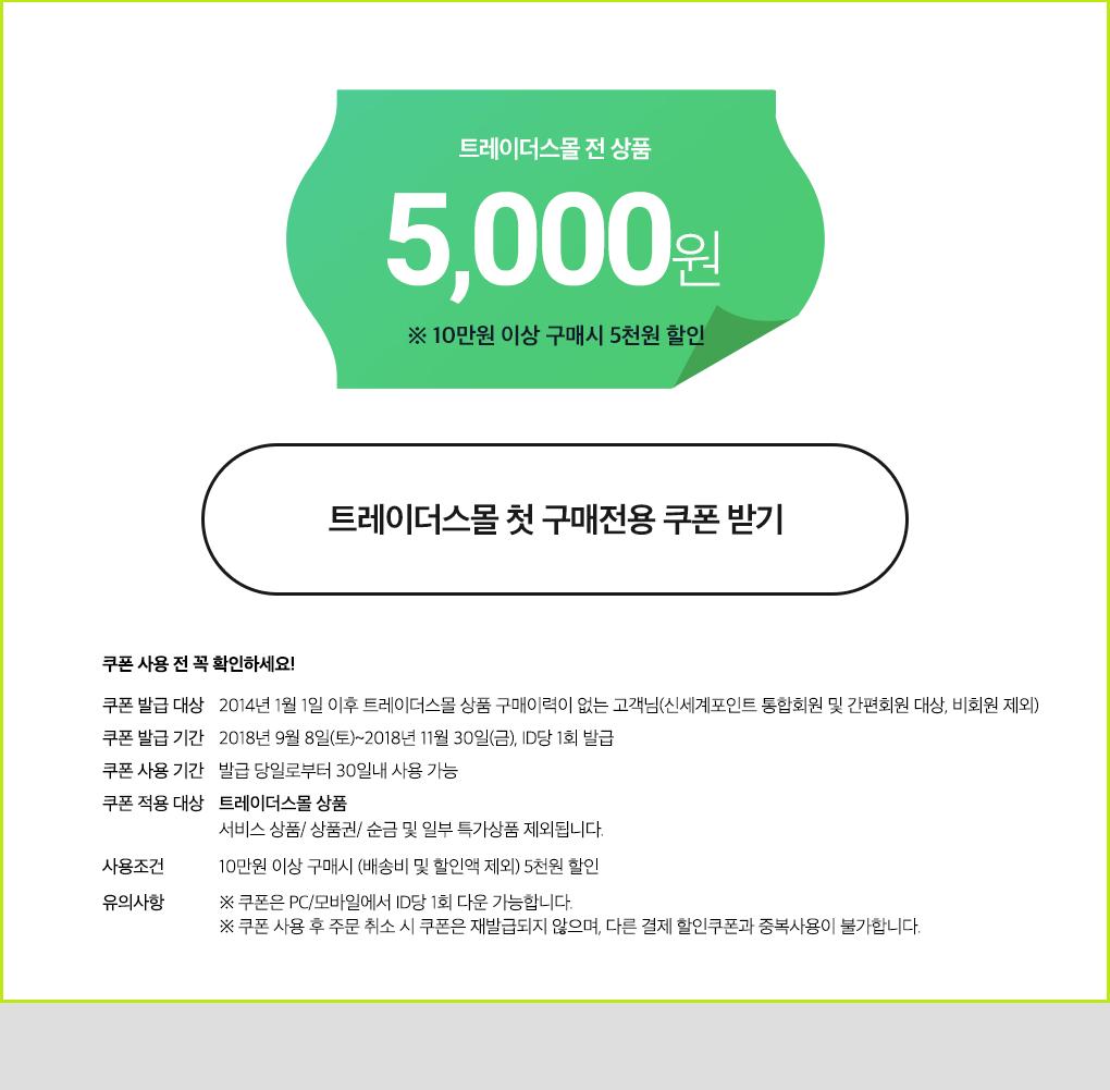 트레이더스몰 전 상품 5,000원 할인 쿠폰 (10만원 이상 구매시 5천원 할인)