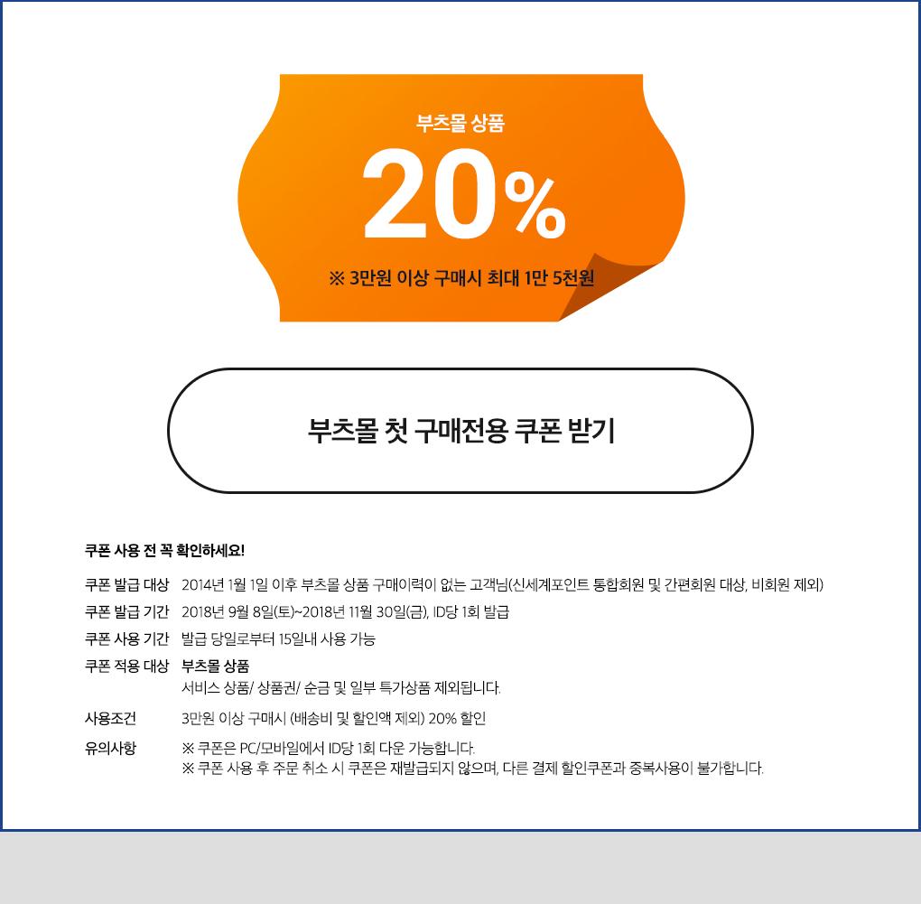 부츠몰 상품 20% 할인 쿠폰 (3만원 이상 구매시 최대 1만 5천원)