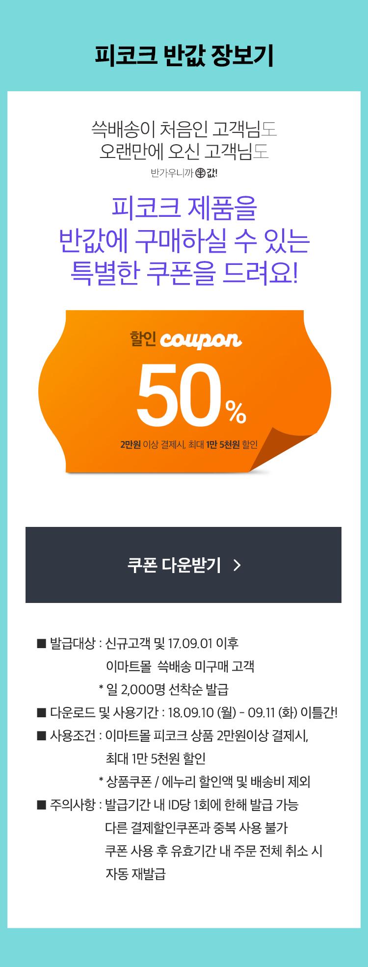 50% 할인쿠폰 (2만원 이상 결제시, 최대 1만 5천원 할인)