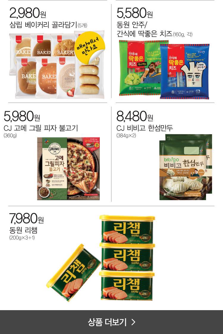 삼립 베이커리 골라담기, 동원 안주/간식에 딱 좋은 치즈, CJ 고메 그릴 피자 불고기, CJ 비비고 한섬만두, 동원 리챔
