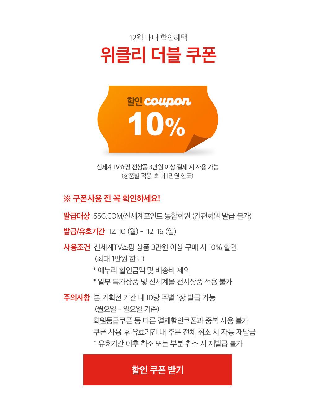 10% 할인쿠폰 (신세계TV쇼핑 전상품 3만원 이상 결제 시 사용 가능. 상품별 적용, 최대 1만원 한도)
