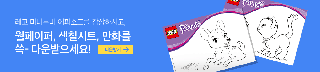 레고 미니무비 에피소드를 감상하시고, 색칠공부 시트와 배경화면을 쓱- 다운 받으세요!